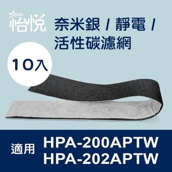 怡悅 奈米銀/靜電/活性炭濾網10入適用HPA-200APTW/HPA-202APTW honeywell空氣清淨機適用