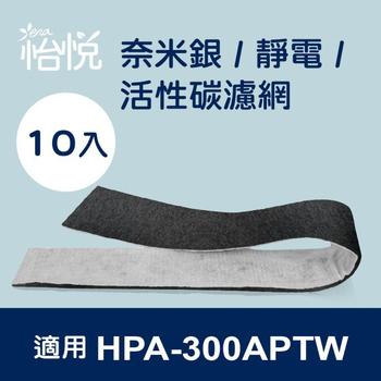 怡悅 奈米銀/靜電/活性炭濾網10入適用HPA-300APTW honeywell空氣清淨機適用