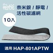 《怡悅》奈米銀/靜電/活性炭濾網10入適用HAP-801APTW  honeywell空氣清淨機適用