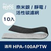 《怡悅》奈米銀/靜電/活性炭濾網10入適用HPA-100APTW honeywell空氣清淨機適用