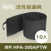 《怡悅》活性炭濾網10入適用HPA-300APTW/HPA300PTW honeywelll空氣清淨機