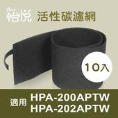 《怡悅》活性炭濾網10入適用HPA-200APTW/HPA-202APTW honeywelll空氣清淨機