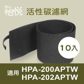怡悅 活性炭濾網10入適用HPA-200APTW/HPA-202APTW honeywelll空氣清淨機