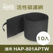 《怡悅》活性炭濾網10入適用HAP-801APTW/HAP801APTW honeywelll空氣清淨機
