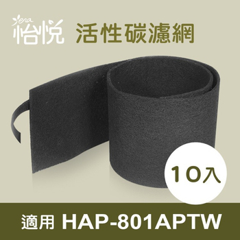 怡悅 活性炭濾網10入適用HAP-801APTW/HAP801APTW honeywelll空氣清淨機