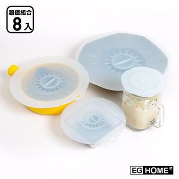 EG Home 宜居家 食品級矽膠材質密封保鮮蓋膜 8件組(四款各二片)