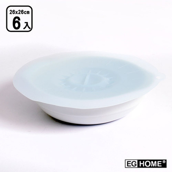 《EG Home 宜居家》食品級矽膠材質密封保鮮蓋膜_特大x6入(26cm)