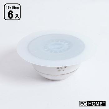 ★結帳現折★EG Home 宜居家 食品級矽膠材質密封保鮮蓋膜 中x6入(15cm)