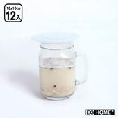 《EG Home 宜居家》食品級矽膠材質密封保鮮蓋膜_小x12入(10cm)