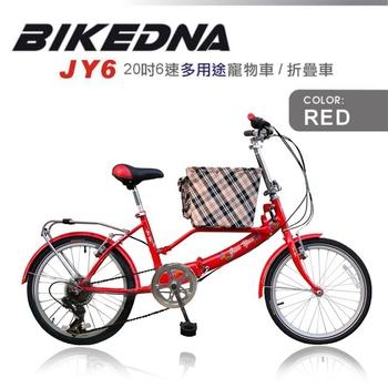 《BIKEONE》JY6 PET 20吋6速 多用途寵物車 折疊車 台灣製造專利 品質保證(紅色)