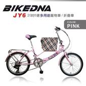 《BIKEONE》JY6 PET 20吋6速 多用途寵物車 折疊車 台灣製造專利 品質保證(粉色)