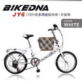 《BIKEONE》JY6 PET 20吋6速 多用途寵物車 折疊車 台灣製造專利 品質保證(白色)