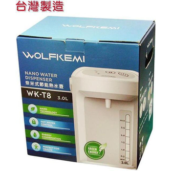 WOLFKEMI 3L即熱式熱水瓶 WK-T8
