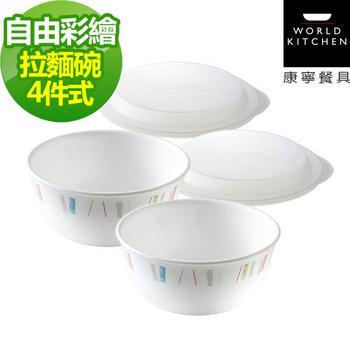 CORELLE 康寧 自由彩繪4件式麵碗組 (D03)(CRE-HN-D03)