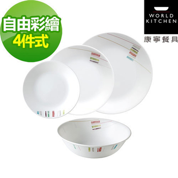 CORELLE 康寧 自由彩繪4件式餐盤組 (D02)(CRE-HN-D02)