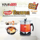 《KRIA可利亞》多功能美食蒸煮兩用鍋KR-D029
