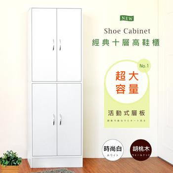 《Hopma》現代四門十層鞋櫃(時尚白)