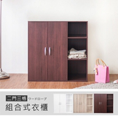 《Hopma》二門三格組合式衣櫃(胡桃木)