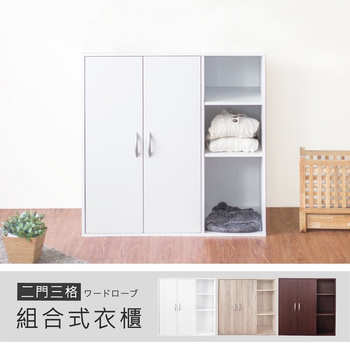 Hopma 二門三格組合式衣櫃(時尚白)