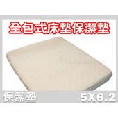 《名流寢飾家居館》超優抗菌保潔墊.全包雙ㄇ型鬆緊帶.標準雙人(5*6.2尺)