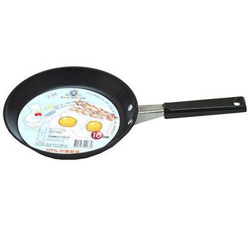台灣製造16公分迷你煎蛋專用不沾平底鍋(S-88)