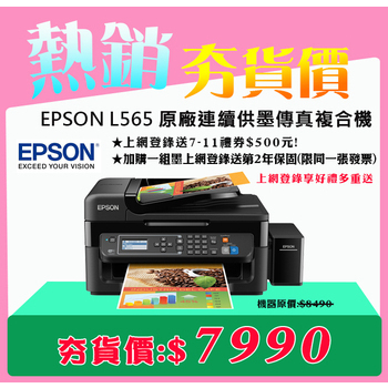 EPSON EPSON L565 有線網路/Wifi/傳真七合一原廠連續供墨傳真複合機