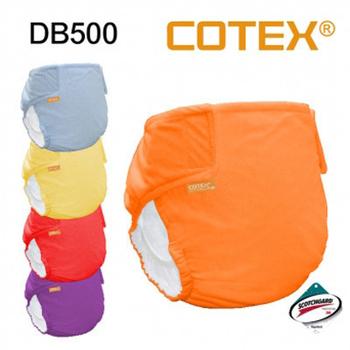 COTEX可透舒 DB500基礎款-防水尿布兜 (10件特惠組)(顏色隨機混發)