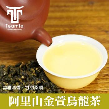 ★結帳現折★TEAMTE 阿里山金萱烏龍茶 - 600g / 一斤(150g X 4)