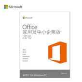《Microsoft 微軟》Office 2016 中文家用及中小企業 盒裝版 (無光碟 )