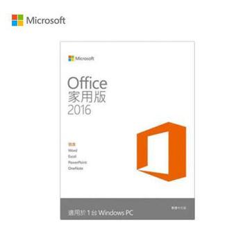 《Microsoft 微軟》Office 2016 中文家用 盒裝版 (無光碟)