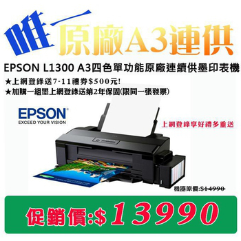 《EPSON》EPSON L1300 A3四色單功能原廠連續供墨印表機