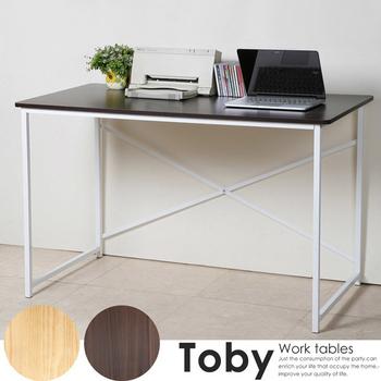 Homelike 托比120cm工作桌-兩色任選(胡桃色)