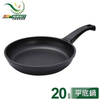 PERFECT 日式黑金鋼平煎鍋/平底鍋(20cm)
