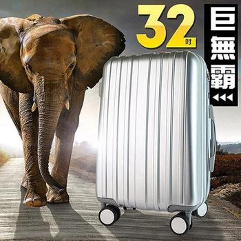 法國 奧莉薇閣 箱霸32吋大容量PC輕量遊學批貨代購專用 旅行箱/行李箱(冰炫銀)