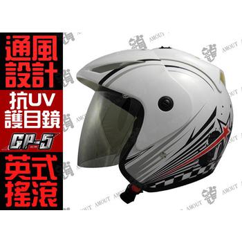 GP-5 【A-203英式搖滾 3/4 罩安全帽】夏天通風必備、高級牛皮厚襯、品質保證、尺寸M-XXL(白M)