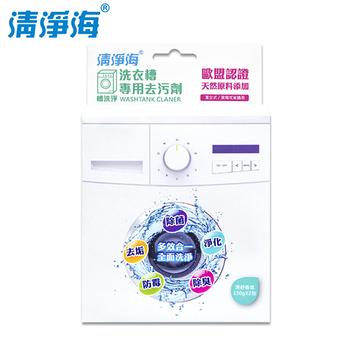清淨海 槽洗淨 洗衣槽專用去污劑 300g