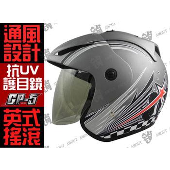 GP-5 【A-203英式搖滾 3/4 罩安全帽】夏天通風必備、高級牛皮厚襯、品質保證、尺寸M-XXL(消灰M)