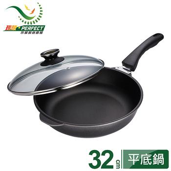 PERFECT 鈦合金超硬不沾鑄造平底鍋/不沾鍋(32cm)