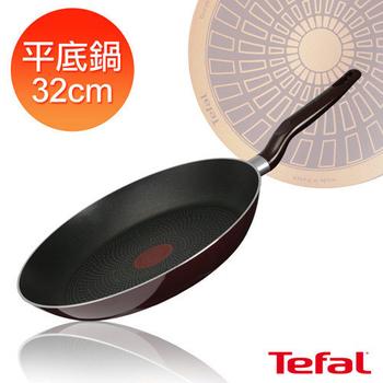 Tefal法國特福 凡爾賽系列32cm不沾平底鍋(A3580872)