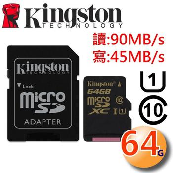 金士頓 Kingston 64G UHS-I U1 C10 microSDXC 讀90MB/s寫45MB/s 記憶卡