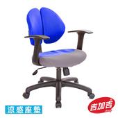 《吉加吉》短背 雙背涼感椅 TW-2998FC(深藍色)