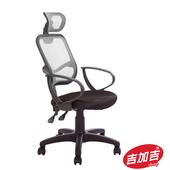《吉加吉》高背半網 電腦椅 TW-113A(銀灰色)