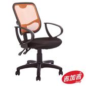《吉加吉》短背布座  電腦椅 TW-113(金橘色)