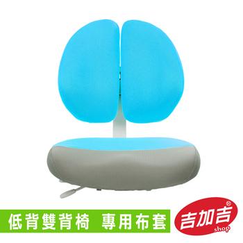 吉加吉 雙背椅 專用布套 低背款(水藍色)
