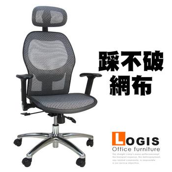 LOGIS 洛亞耐重灰網布全網電腦椅(灰網)