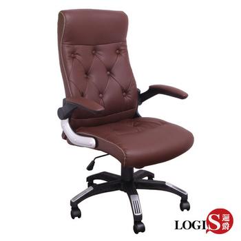 《LOGIS》威爾斯棕皮面彈簧坐墊主管椅/辦公椅/電腦椅(棕皮革)