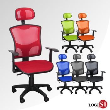 LOGIS 御風2代亮彩T手雙層網坐墊全網椅/辦公椅(藍)