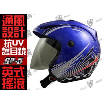 GP-5 【A-203英式搖滾 3/4 罩安全帽】夏天通風必備、高級牛皮厚襯、品質保證、尺寸M-XXL(藍M)