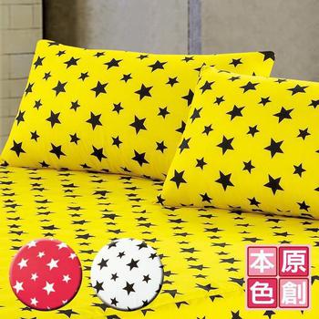 原創本色 星空 吸濕排汗MIT時尚透氣枕1入(3色可選)(白)