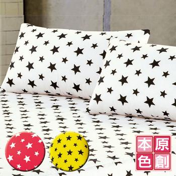原創本色 星空 吸濕排汗MIT時尚透氣枕2入(3色可選)(白)